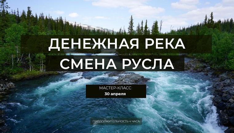 Денежная река Смена русла