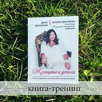 Диана-Щербаснкая-книга-Женщина-и-Деньги